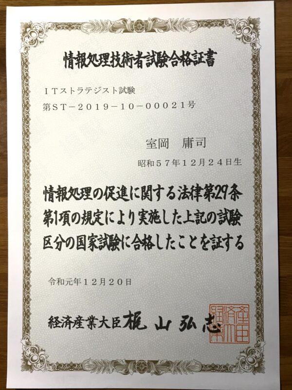 ITストラテジスト(高度情報処理技術者)合格証書