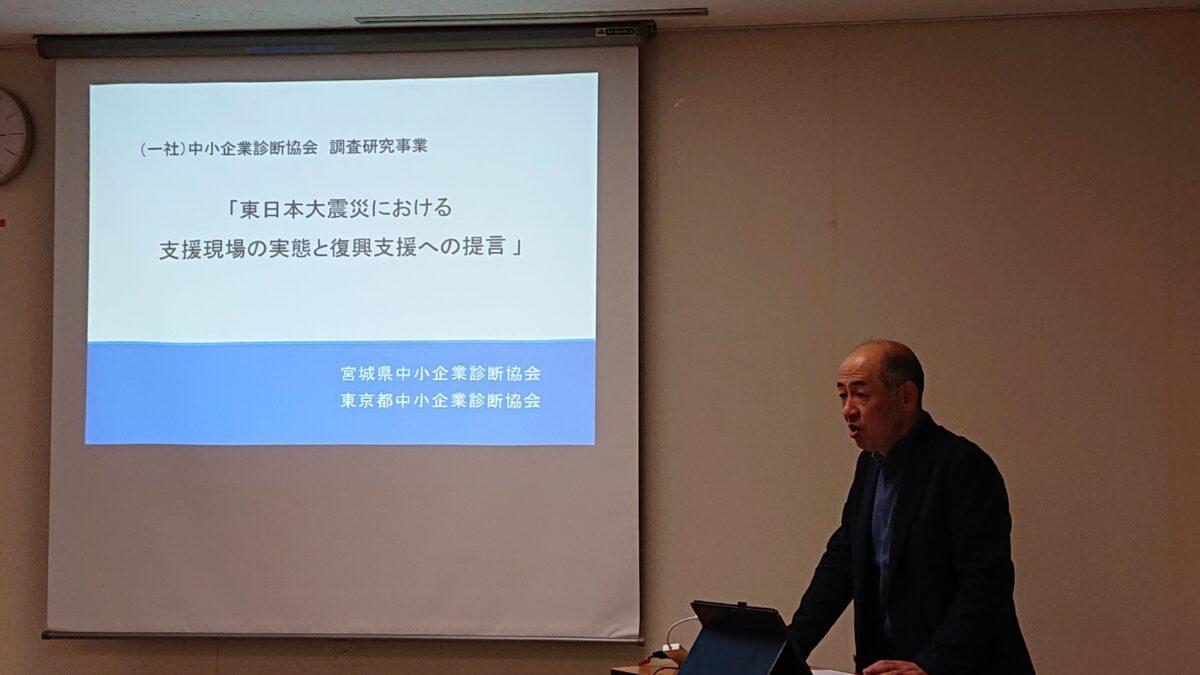 中小企業診断士の調査研究発表会。経営戦略