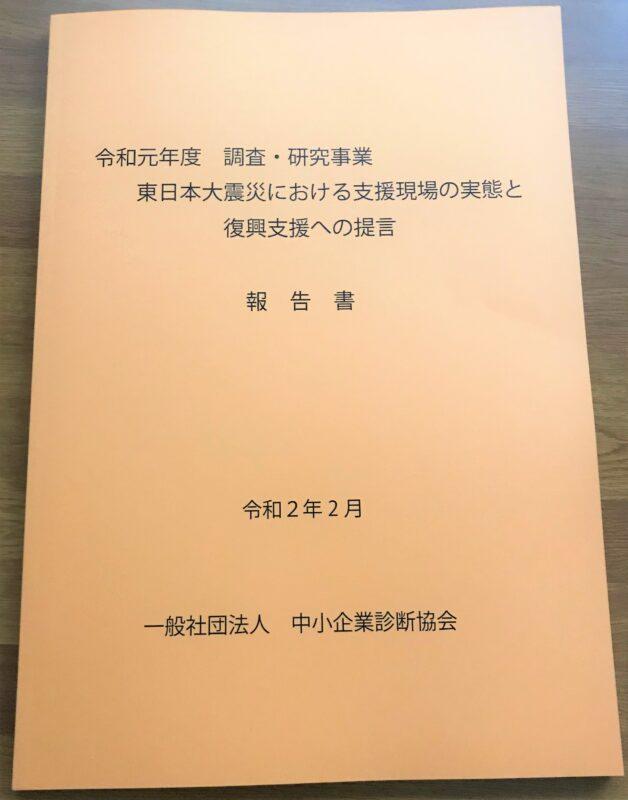中小企業診断士の調査研究事業の本