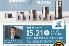 実現性の高い事業再構築補助金セミナー